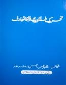 tehreek-tolu-e-islam-ka-taruuf