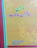 Zehan-jo-Quran-Banata-hai